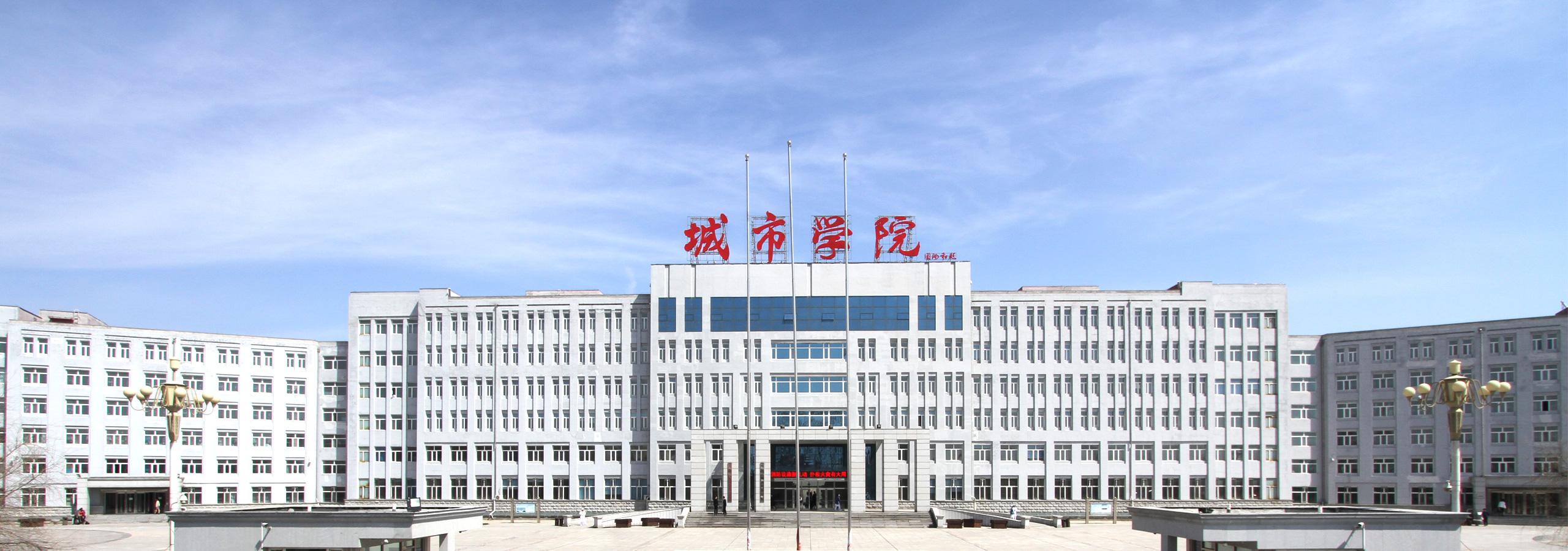 哈尔滨城市职业学□院主楼